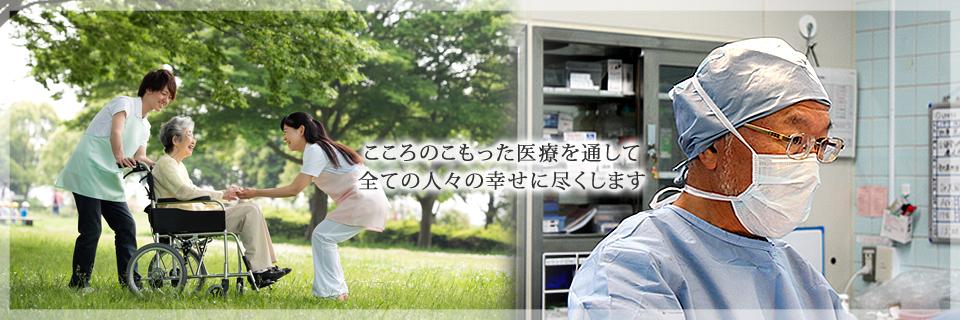 関町病院メインイメージ
